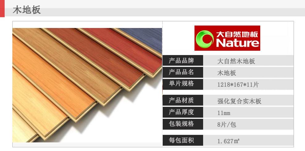 木地板.jpg