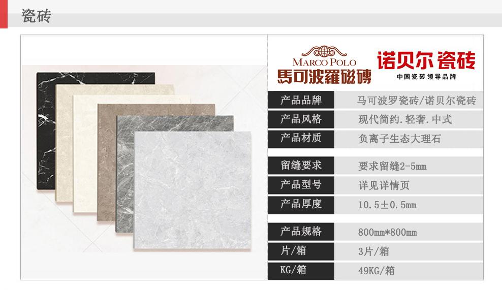 600套餐瓷砖1.jpg