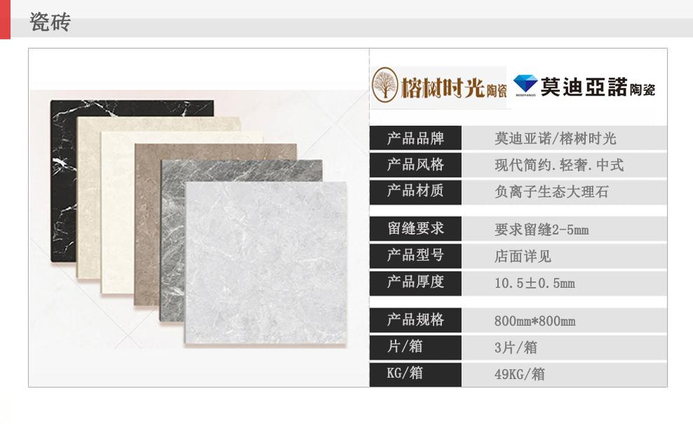400主材瓷砖.jpg